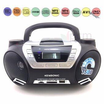KENSONIC วิทยุพกพา หูหิ้ว วิทยุซีดีกระเป๋าหิ้ว เล่น DVD USB บลูทูธได้ รุ่น CDS-25