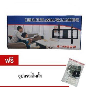 ขาแขวนทีวี LED/LCD/PLASMA WALL MOUNT SUITABLE FOR 32\-60\