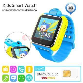 Kids Smart Watch นาฬิกาข้อมืออัจฉริยะสำหรับเด็ก ( สีฟ้า ) แถมฟรีซิม 1 ชุด