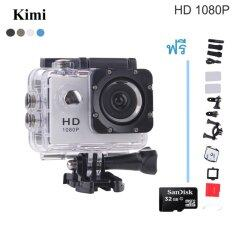 Kimi กล้องกันน้ำ HD DV 1080p Sports Camera รุ่น SJ4000 No Wifi ฟรี Memory Card 32 GB