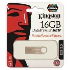 ราคา Kingston Data Traveler Se9 16Gb ใหม่