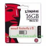 โปรโมชั่น Kingston Flash Drive รุ่น Dtmc3 ความจุ 16Gb ใน กรุงเทพมหานคร