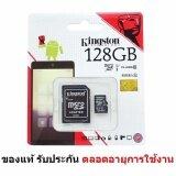 ขาย Kingston คิงส์ตัน เมมโมรี่การ์ด Memory Micro Sd Card Class 10 128Gb Adapter ของแท้ 100 รับประกันตลอดอายุการใช้งาน เป็นต้นฉบับ