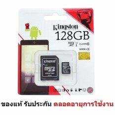 Kingston คิงส์ตัน เมมโมรี่การ์ด Memory Micro SD Card Class 10 128GB + Adapter ของแท้ 100%  รับประกันตลอดอายุการใช้งาน