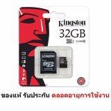 ราคา Kingston คิงส์ตัน เมมโมรี่การ์ด Memory Micro Sd Card Class 10 32Gb Adapter ของแท้ 100 รับประกันตลอดอายุการใช้งาน เป็นต้นฉบับ Kingston