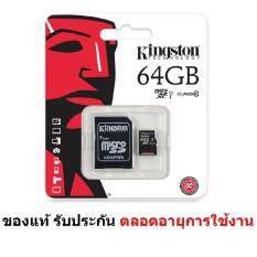 Kingston คิงส์ตัน เมมโมรี่การ์ด Memory Micro SD Card Class 10 64GB + Adapter ของแท้ 100%  รับประกันตลอดอายุการใช้งาน
