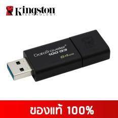 Kingston USB 3.0 รุ่น DataTraveler 100 G3 ความจุ 64GB