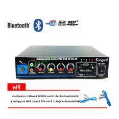 ขาย Kingwa เครื่องขยายเสียงBluetooth Ac Dc 500วัตต์ Usb Mp3 Sd Card Hi Fi Amplifier Karaoke รุ่น Kw199Bt ฟรีสายสัญญาณเสียง หัวทอง สีใส คละสี 2เส้น Unbranded Generic ผู้ค้าส่ง