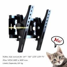 โปรโมชั่น Kitten Tilt Wall Mount ขาแขวนทีวี Lcd Led Tv 14 32 นิ้ว ปรับก้มหน้าจอได้ เฉพาะทีวีที่มีรูยึดขาแขวนไม่เกิน 20 X 20 ซม เท่านั้น Vrn Hd ใหม่ล่าสุด