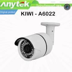 KIWI BULLET OUTDOORS AHD CCTV HD camera กล้องวงจรปิด model A6022 1.3MP.