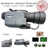 ขาย กล้องอินฟาเรด Comet Rg66 5X50 กล้องส่องทางไกล ตาเดียว กลางคืน ส่องสัตว์
