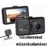 ราคา กล้องบันทึกวิดีโอในรถ กล้องติดรถยนต์ พร้อมกล้องหลัง Dual Lens Full Hd Car Dvr Lens Wide 170 องศา จอ 3 นิ้ว รุ่น T626 ใน กรุงเทพมหานคร