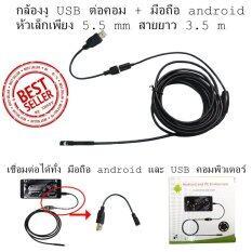 กล้องงู USB  ต่อคอม + มือถือ android (5.5 mm) ยาว 3.5 m  กล้องจิ๋ว กล้องส่องท่อ กล้องส่องที่แคบ สำหรับ ซ่อมแอร์ ซ่อมรถ