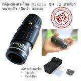 กล้องส่องทางไกล Nikula ซูม 7X ตาเดียว ขนาดเล็ก เดินป่า ส่องนก ใน กรุงเทพมหานคร