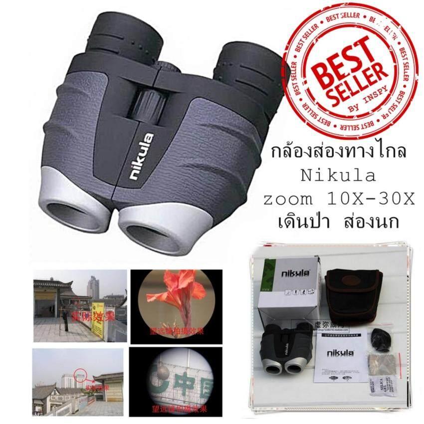 ซื้อ กล้องส่องทางไกล Nikula Zoom 10X 30X สองตา เดินป่า ส่องนก ถูก ใน กรุงเทพมหานคร