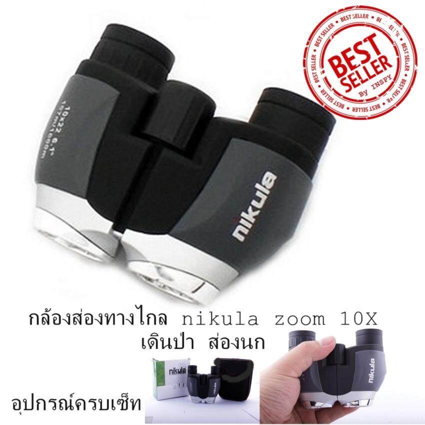 ราคา กล้องส่องทางไกล Nikula Zoom 10X สองตา เดินป่า ส่องนก