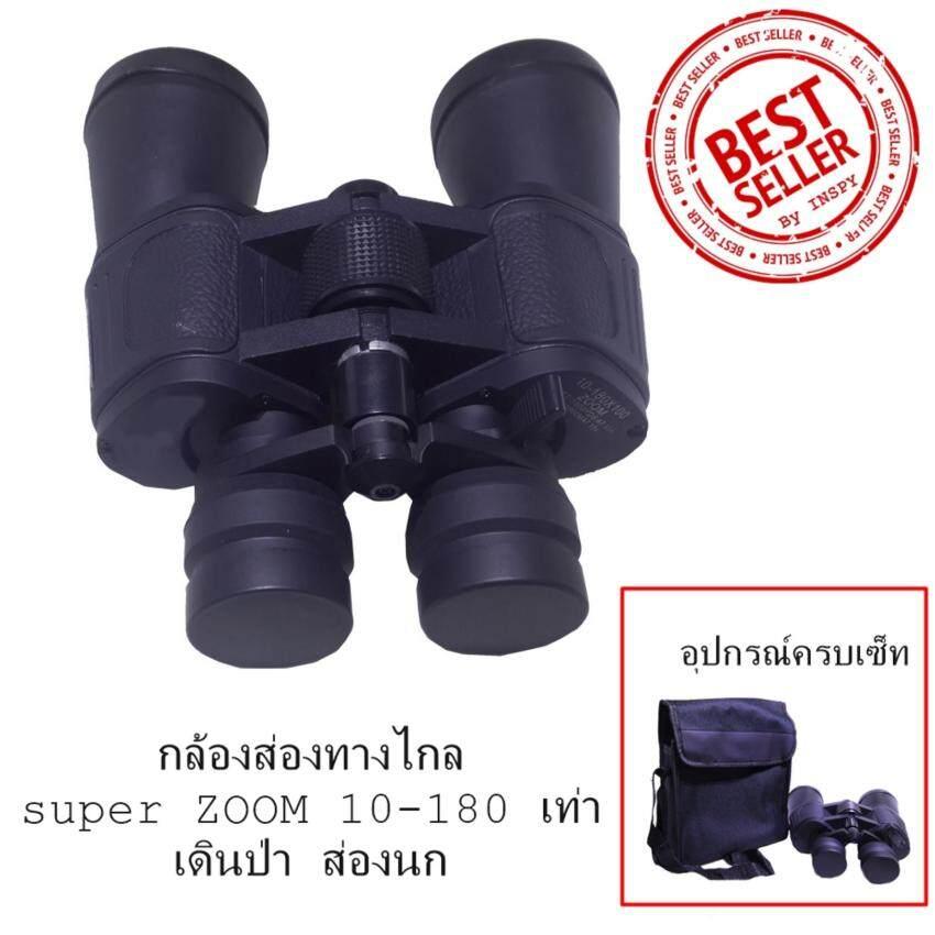 ซื้อ กล้องส่องทางไกล Super Zoom 10 180 เท่า Black เดินป่า ส่องนก Inspy