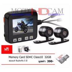 กล้องติดรถ จักรยานยนต์ MotoHDcam รุ่น CJ06 กล้องหน้า-หลัง 2CH +mem 32GB class10