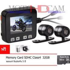 กล้องติดรถ มอเตอร์ไซค์ MotoHDcam รุ่น CJ06 กล้องหน้า-หลัง 2CH +mem 32GB