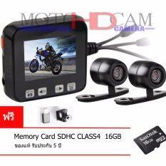 กล้องติดรถจักรยานยนต์ MotoHDcam รุ่น CJ06 Black กล้องหน้า-หลัง 2CH +mem 16GB