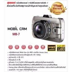 กล้องติดรถยนต์ Mobil Cam รุ่น MB7 มาพร้อม Sensor Sony FullHD (WDR) เลนส์แก้ว 6 ชั้น 4X Zoom Digital เลนส์ 170 องศา