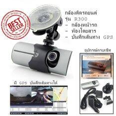 กล้องติดรถยนต์ รุ่น R300 (กล้องหน้า + ห้องโดยสาร + บันทึกเส้นทาง GPS) กล้องหน้ารถ car camera