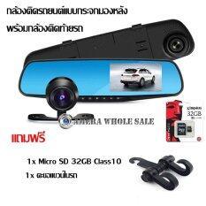 กล้องติดรถยนต์แบบกระจกมองหลังพร้อมกล้องติดท้ายรถ FHD1080P (สีดำ) แถมฟรี Micro sd 32GB+ตะขอแขวน