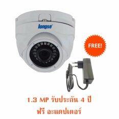 กล้องวงจรปิด LONGSE 5in1 1.3 mp