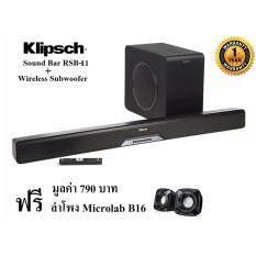 KLIPSCH RSB-11 Sound bar + Wireless Subwoofer ลำโพงซาวด์บาร์คุณภาพ รับประกันศูนย์ แถมฟรี ลำโพง Microlab B16 มูลค่า 790 บาท