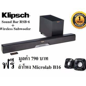 KLIPSCH RSB-6 Sound bar + Wireless Subwoofer ลำโพงซาวด์บาร์คุณภาพ แถมฟรี ลำโพง Microlab B16 มูลค่า 790 บาท-