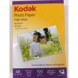 ซื้อ กระดาษสำหรับปรินซ์รูป ยี่ห้อ Kodak 200 แกรม ขนาด 4X6 Pack 100 แผ่น