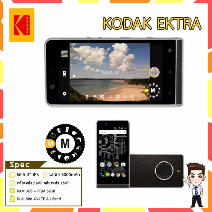 Kodak EKTRA Camera Smartphone (RAM3GB+ROM32GB) สีBlack Steal