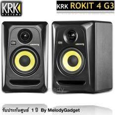 KRK ROKIT 4 G3 powered studio monitor (สีดำ) รับประกันศูนย์ 1 ปี By MelodyGadget