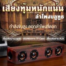 ซื้อ Kumall ลำโพง บลูทูธ ไร้สาย ตู้ไม้ สีไวน์แดงลายไม้ ดอกลำโพง 4 ดอก กำลังขับ 12 วัตต์ รับสายโทรศัพท์ได้ Bluetooth Microphone Tf Card Aux เสียงทุ้มหนักแน่น ใน ไทย