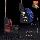 โปรโมชั่น Kz Ed12 หูฟัง เสียง3D สีแดงน้ำเงิน มีไมค์ ถอดสายได้ ของแท้ มีประกัน กรุงเทพมหานคร