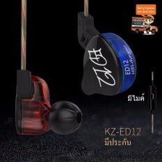 ขาย Kz Ed12 หูฟัง เสียง3D สีแดงน้ำเงิน มีไมค์ ถอดสายได้ ของแท้ มีประกัน Kz ผู้ค้าส่ง