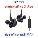 โปรโมชั่น Kz Es3 หูฟัง Hybrid 2 ไดร์เวอร์ ถอดสายได้ ประกันศูนย์ไทย รุ่น มีไมค์ สีม่วงใส ใน สมุทรปราการ