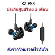 ราคา ราคาถูกที่สุด Kz Es3 หูฟัง Hybrid 2 ไดร์เวอร์ ถอดสายได้ ประกันศูนย์ไทย รุ่น มีไมค์ สีฟ้าใส