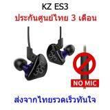 ราคา Kz Es3 หูฟัง Iem 2 ไดร์เวอร์ ถอดสายได้ ประกันศูนย์ไทย รุ่น ธรรมดา สีม่วงใส ใหม่ ถูก
