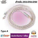 โปรโมชั่น Kz สายถักเงิน อัพเกรด ให้เสียงมีมิติและใสขึ้น Type A สำหรับ Zs3 Zs5 Zs6 Silver Wire Upgrade Premium Type A
