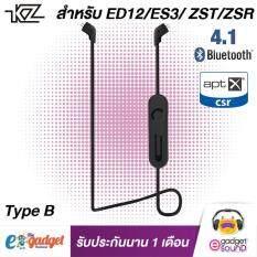 ซื้อ Kz สายหูฟังบลูทธสำหรับอัพเกรดหูฟัง Type B Ed12 Zst Es3 Zsr รองรับบลูทูธ 4 1 มีเทคโนโลยี Aptx Kz Bluetooth Wire Upgrade Type B Bluetooth 4 1 Aptx ถูก