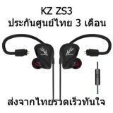 ขาย Kz Zs3 หูฟังมอนิเตอร์ถอดสายได้ ประกันศูนย์ไทย รุ่นมีไมค์ สีดำ Kz ออนไลน์