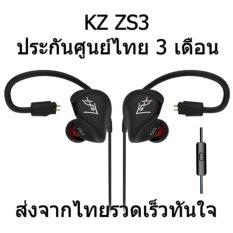 ราคา Kz Zs3 หูฟังมอนิเตอร์ถอดสายได้ ประกันศูนย์ไทย รุ่นมีไมค์ สีดำ สมุทรปราการ