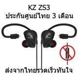 ขาย Kz Zs3 หูฟังมอนิเตอร์ถอดสายได้ ประกันศูนย์ไทย รุ่นธรรมดา สีดำ Kz ใน สมุทรปราการ