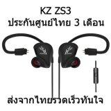 ส่วนลด Kz Zs3 หูฟัง Iem ถอดสายได้ ประกันศูนย์ไทย 3 เดือน รุ่นมีไมค์ สีดำ