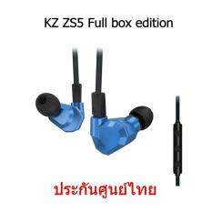 ราคา Kz Zs5 Full Box Edition หูฟังมีไมค์ Hybrid 4 ไดร์เวอร์ ถอดสายได้ สีฟ้า Kz