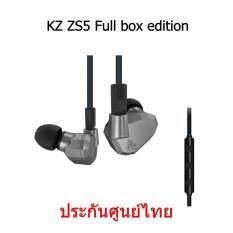 Kz Zs5 Full Box Edition หูฟังมีไมค์ Hybrid 4 ไดร์เวอร์ ถอดสายได้ สีเทา เป็นต้นฉบับ