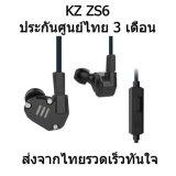 Kz Zs6 หูฟัง Hybrid 4 ไดร์เวอร์ ถอดสายได้ ประกันศูนย์ไทย รุ่นมีไมค์ สีดำ ใหม่ล่าสุด