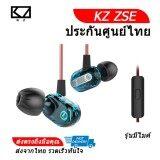 ซื้อ Kz Zse หูฟังระดับมืออาชีพ รุ่นมีไมค์ ประกันศูนย์ไทย 004สีฟ้าใส Kz