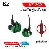 ขาย Kz Zsr หูฟัง 3 ไดร์เวอร์ ถอดสายได้ ประกันศูนย์ไทย รุ่น ธรรมดา สีเขียว Kz ผู้ค้าส่ง